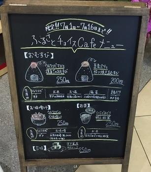 ふるさとチョイスCafe3