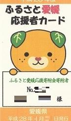 ふるさと愛媛応援者カード表