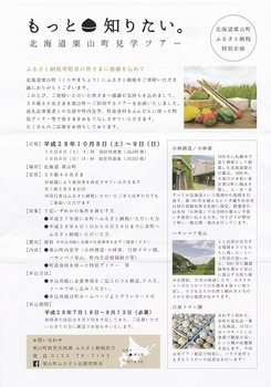 北海道栗山町見学ツアー2
